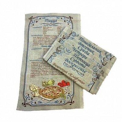 №175=✦Домтрик ✦ Уютная домашняя одежда от 42до76р — Наборы кухонных полотенец — Кухонные полотенца