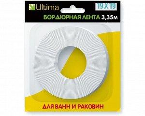 Лента-бордюр для раковин и ванн Ultima 30ммх30ммх3,35м (1/20шт)