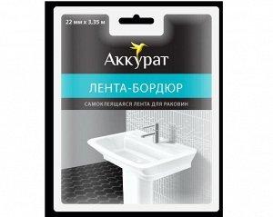 Лента-бордюр для раковин и ванн - (22мм) 11мм х11мм х 3,35м самокл. (12/уп) (АККУРАТ)