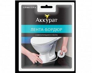 Лента-бордюр для раковин и ванн - (12,8мм) 6,4мм х6,4мм х 3,35м самокл. (12/уп) (АККУРАТ)