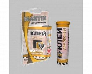 Клей холодная сварка Mastix Клей для бронзы MASTIX 55гр. (холодная сварка)(60/уп)