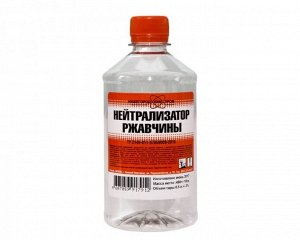 Тех. жидкость НижегородХимПром Нейтрализатор ржавчины ПЭТ 0,5 л. (25/кор)