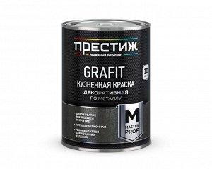 Грунт-эмаль ПРЕСТИЖ Кузнечная GRAFIT АНТРАЦИТ 0,9 кг (14/уп)