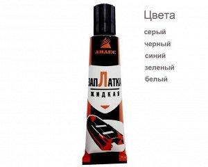 Клей полиуретановый АНЛЕС заплатка жидкая, серая туба 40 мл (50/кор)