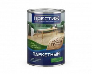 Лак ПРЕСТИЖ алкидно-уретановый паркетный глянцевый 0,9л (14/кор)