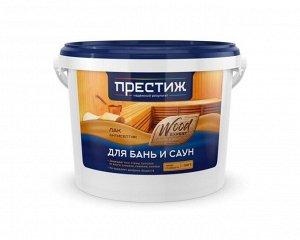 Лак ПРЕСТИЖ антисептик для БАНЬ и САУН акриловый 0,9 кг (8/кор)