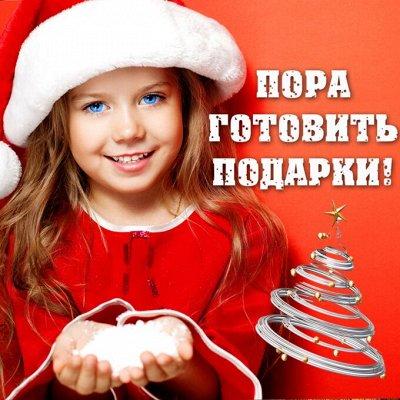 💫В наличии Новый 2021 год! Много подарков и декора!💫