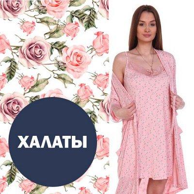 Лиза — одежда по приятным ценам — Сорочки и комплекты — Сорочки и пижамы