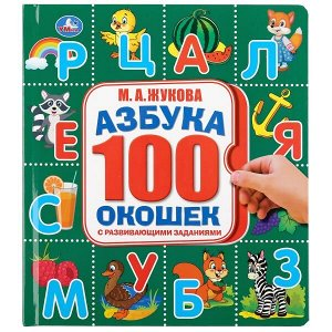 """9785506036210 """"Умка"""". Азбука. М.А. Жукова. Карт.книга со 100 окошками. 195х215мм, 14 карт. стр. в кор.32шт"""