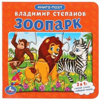 «Симбат» Игрушки — созданы для детей с заботой и любовью — Книга-пазл — Развивающие игрушки