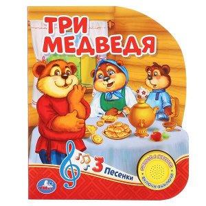 """9785506034896 """"Умка"""". Три медведя (1 кнопка 3 песенки). Формат: 152х185мм. Объем: 8 стр. в кор.24шт"""