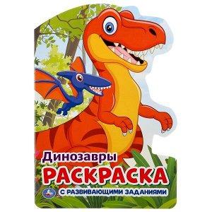 978-5-506-04500-7 Динозавры. (Развивающая раскраска с вырубкой в виде персонажа. Малого формата). Умка в кор.50шт