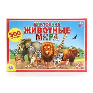 4690590111864 Викторина 500 вопросов. Животные мира в кор. Умные игры в кор.20шт