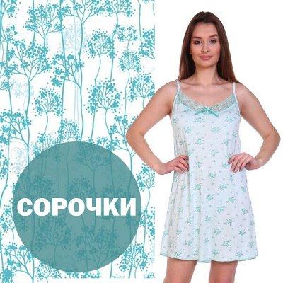 Лиза — красивая домашняя одежда и текстиль — Комплекты и сорочки — Сорочки и пижамы