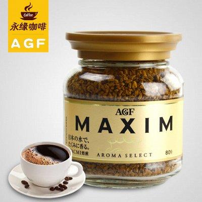 Кофе из Японии. Дриппакеты это удобно.  — Кофе AGF Maxim — Растворимый кофе