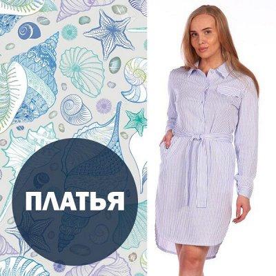 Лиза - пижамы от 849 рублей! — Платья — Повседневные платья