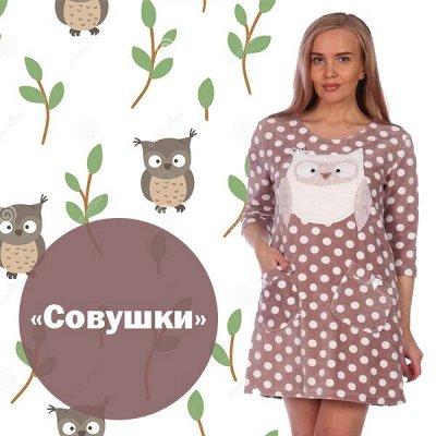 """Лиза — красивая домашняя одежда и текстиль — Коллекция """"Совушки"""" — Домашние костюмы"""