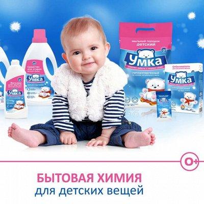 Быт. химия, гигиена, ПММ, товары для дома! Экспресс — УМКА средства для малышей 0+