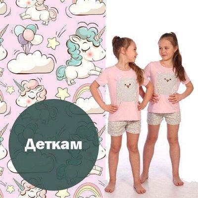 Лиза - домашние костюмы от 578 рублей! — Детские пижамы — Одежда для дома