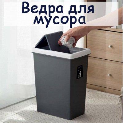 Мартика: Пластик и хоз.товары для Вашего дома — Контейнеры для мусора! — Хозяйственные товары