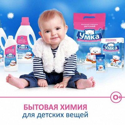 УМКА средства для малышей 0+ Лучшая цена !