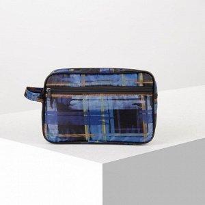 Косметичка дорожная, отдел на молнии, наружный карман, с подкладом, цвет синий