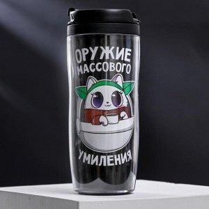 """Термостакан со вставкой """"Оружие массового умиления"""", 350 мл, сохраняет тепло 2 ч"""
