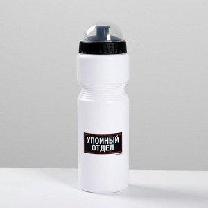 """Бутылка для воды """"Упойный отдел"""", 750 мл"""