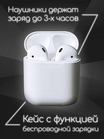 Беспроводные наушники, популярные гаджеты. Хиты! 🔥 — Наушники — Наушники и аудиотехника