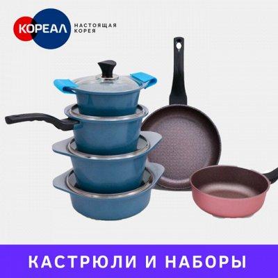 🔥Инновационная Корейская посуда! Быстрая доставка — Кастрюли и наборы кастрюль — Посуда