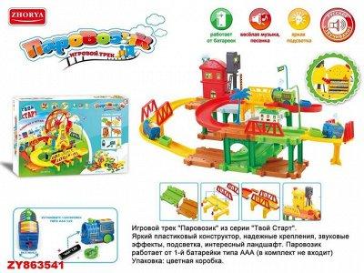 Игрушки, товары для активного отдыха  — Железные дороги — Игровые наборы
