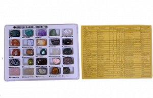 Коллекция минералов 25 самоцветов. в блистерной упаковке, (19-9)
