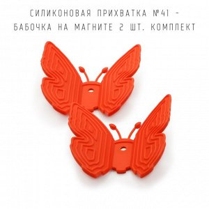 Силиконовая прихватка №41 - бабочка на магните 2 шт. комплект
