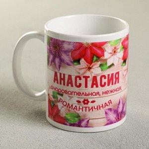 Кружка «Анастасия», 330 мл