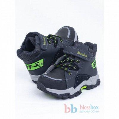 BlessBox -детская обувь на все сезоны с 22 по 39рр  — Деми — Для детей