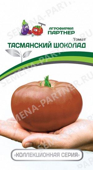 Томат Тасманский Шоколад F1  10 шт