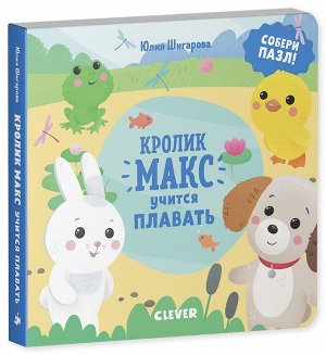 МВМ. Кролик Макс. Кролик Макс учится плавать. Книга/Шигарова Ю.