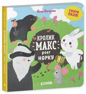 МВМ. Кролик Макс. Кролик Макс роет норку. Книга/Шигарова Ю.