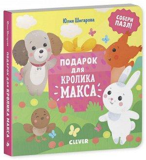 МВМ. Кролик Макс. Подарок для кролика Макса. Книга/Шигарова Ю.