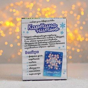 Набор для творчества «Новогодняя снежинка», светится в темноте, стринг-арт