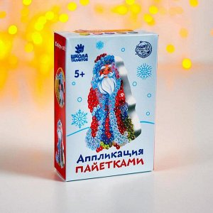 "Аппликация пайетками ""Дед Мороз"""