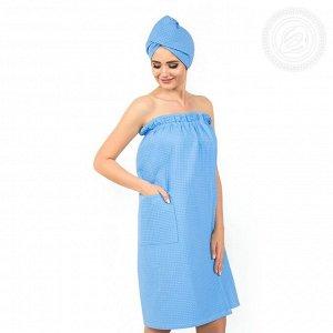 Набор для бани и сауны (женский) - Голубой - вафельный Парео 1шт, чалма 1шт