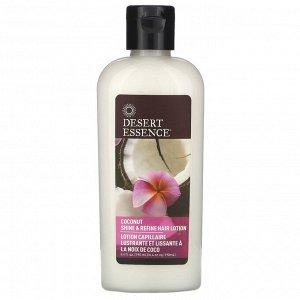 Desert Essence, Лосьон для волос Shine & Refine с кокосовым орехом, 6,4 ж. унц.(190 мл)