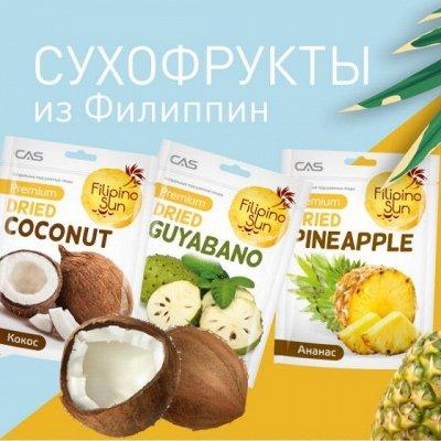 Экспресс! Орешки! Манго! Кокос! Папайя! Вкусно и полезно! — Плоды сушеные Filipino Sun — Сухофрукты