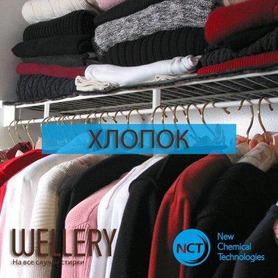 Эксклюзивная коллекция Моющих средств *Сдаем до 23.10