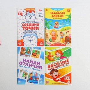 Набор развивающих книг-игр «Чем занять ребёнка?», из 4 книг, 4+