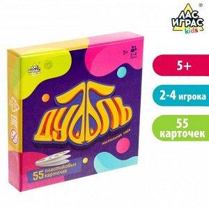 Настольная игра «Дуббль. Играют все», 55 пластиковых карточек