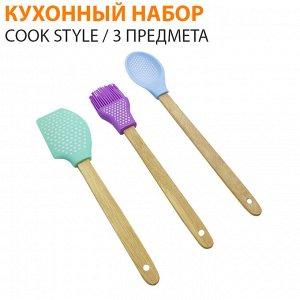 Кухонный набор Cook Style / 3 Предмета