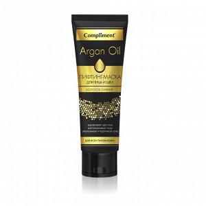 Compliment Argan Oil Лифтинг-маска для лица и шеи золотое сияние для всех типов кожи /75