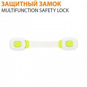Защитный замок от детей Multifunction Safety Lock